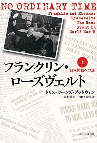 フランクリン・ローズヴェルト 上 - 日米開戦への道