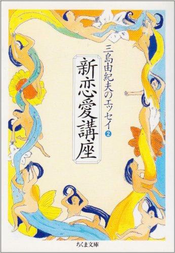 新恋愛講座―三島由紀夫のエッセイ〈2〉 (ちくま文庫)