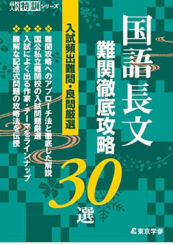 東京学参『国語長文 難関徹底攻略30選 』