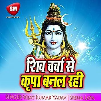 Shiv Charcha Se Kirpa Banal Rahi