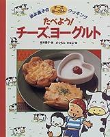 たべよう!チーズ、ヨーグルト―坂本広子のチーズ、ヨーグルトクッキング