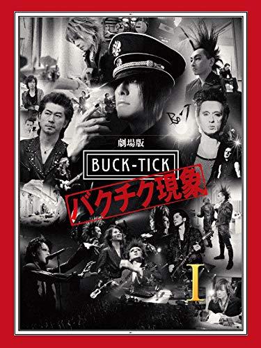 劇場版BUCK TICK バクチク現象 1 - BUCK-TICK, 岩木勇一郎