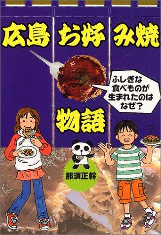 広島お好み焼物語―ふしぎな食べものが生まれたのはなぜ? (PHPノンフィクション)