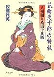 花輪茂十郎の特技 八州廻り桑山十兵衛 (文春文庫)