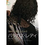 バッカス・レディ [DVD]