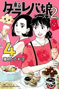 東京タラレバ娘 シーズン2の最新刊