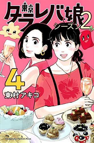 東京タラレバ娘 シーズン2(4) _0