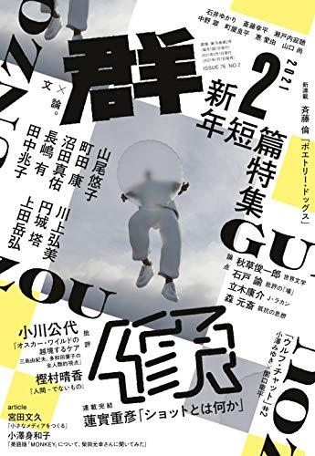 群像 2021年 02 月号 [雑誌]