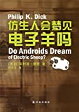 Do Androids Dream of Electric Sheep? (Mandarin Edition) (Chinese Edition)