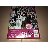 AKB48 『マジムリ学園』 DVD-Box DVD6枚組 未再生 生写真 学生証無し 小栗有以 向井地美音 横山由依