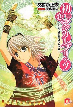 初恋マジカルブリッツ あなた、ときめき、恋、もっと! (初恋マジカルブリッツシリーズ) (スーパーダッシュ文庫)