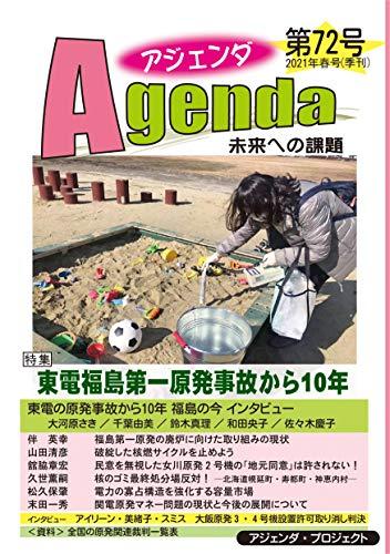 アジェンダ 未来への課題 第72号(2021年春号)東電福島第一原発事故から10年