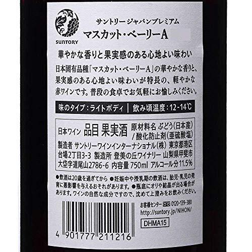 サントリー『ジャパンプレミアムマスカット・ベーリーA』