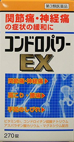 【第3類医薬品】コンドロパワーEX錠 270錠