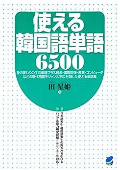 [田星姫]の使える韓国語単語6500