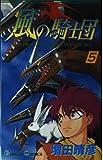 風の騎士団 5 (ガンガンコミックス)