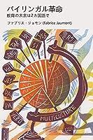 バイリンガル革命: 教育の未来は2カ国語で (Bilingual Revolution)