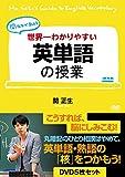 関先生が教える 世界一わかりやすい英単語の授業[OHB-0143][DVD]