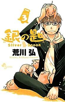 [荒川弘]の銀の匙 Silver Spoon(3) (少年サンデーコミックス)