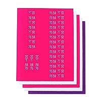 ディアカーズ 漢字もできる7文字お名前フロッキー 5シートセット ピンク&ホワイト1167-ED2-021
