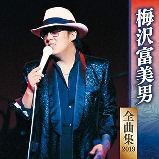 梅沢富美男全曲集2019