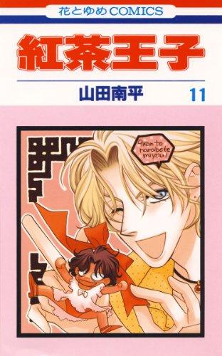 紅茶王子 11 (花とゆめコミックス)