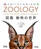 ZOOLOGY 図鑑 動物の世界 - 秀紀, 遠藤, ロンドン自然史博物館, スミソニアン協会
