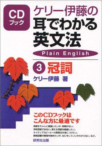 ケリー伊藤の耳でわかる英文法〈3〉冠詞 (CDブック)