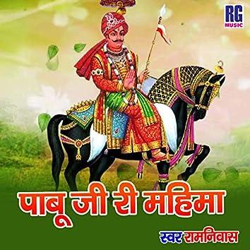 Pabu ji ri Mahima (Rajasthani)