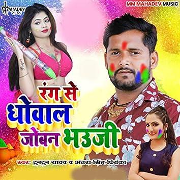 Rang Se Dhowal Joban Bhauji