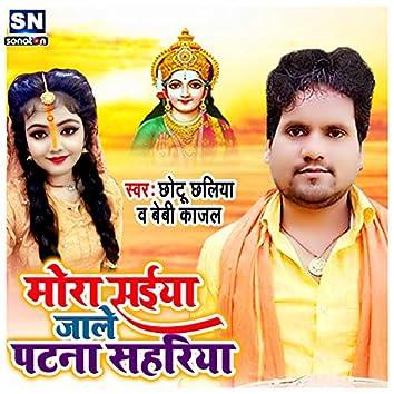 Mora Saiya Jale Patna Sahariya (Bhojpuri)