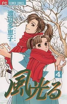 [渡辺多恵子]の風光る(4) (フラワーコミックス)