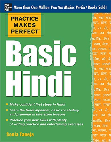 Compare Textbook Prices for Practice Makes Perfect Basic Hindi Practice Makes Perfect Series 1 Edition ISBN 9780071784245 by Taneja, Sonia