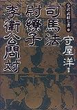 全訳武経七書2 司馬法・尉繚子・李衛公問対 ( )