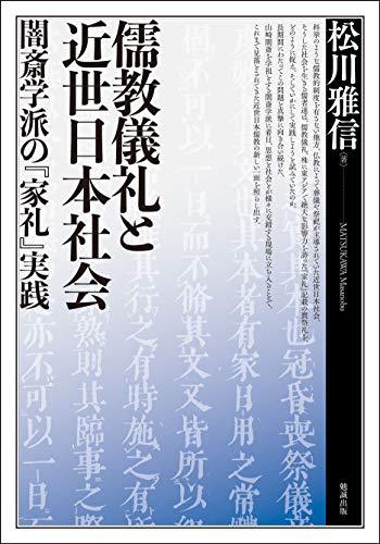儒教儀礼と近世日本社会―闇斎学派の『家礼』実践