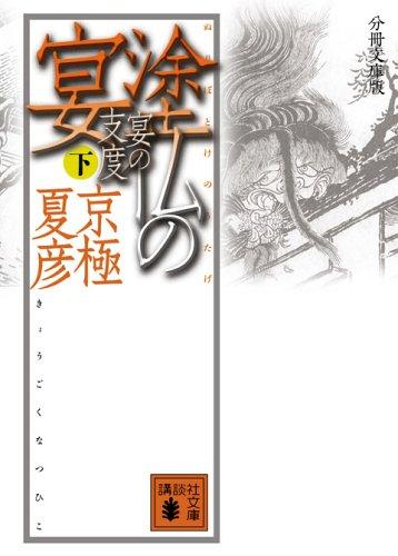 分冊文庫版 塗仏の宴 宴の支度 (下) (講談社文庫)