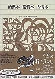 新編 日本古典文学全集80・洒落本 滑稽本 人情本 (新編日本古典文学全集)