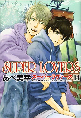SUPER LOVERS 第14巻 (あすかコミックスCL-DX)の詳細を見る