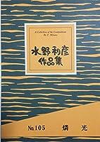 箏 楽譜 「 燐光 」 水野利彦作品集 NO.105 箏曲 琴