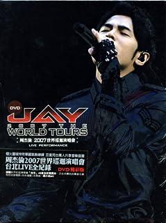 Jay: 2007 - The World Tours (Jay Chou)