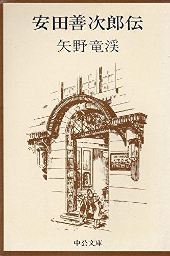 安田善次郎伝 (1979年) (中公文庫)