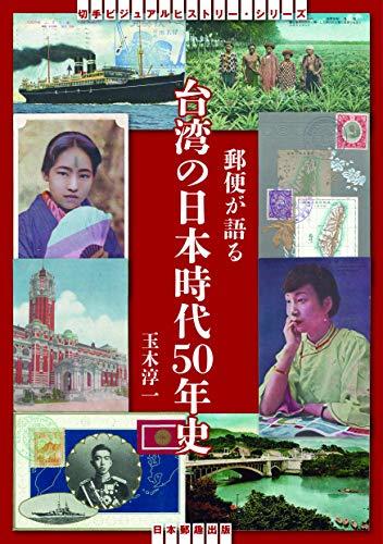 郵便が語る 台湾の日本時代50年史