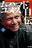ムハマド・ユヌス自伝(上) (ハヤカワ文庫NF)