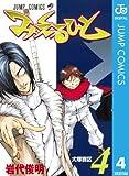 みえるひと 4 (ジャンプコミックスDIGITAL)