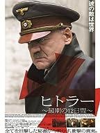 ヒトラー, '関連検索キーワード'リストの最後
