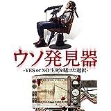 ウソ発見器 -YES or NO 生死を賭けた選択-(字幕版)