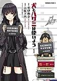 犬とハサミは使いよう(1) (角川コミックス・エース)