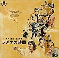 ラヂオの時間 [DVD]