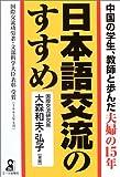 日本語交流のすすめ―中国の学生、教師と歩んだ夫婦の15年 (Yell books)