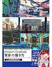 ULTIMATE PIXEL CREW REPORT ピクセルアートではじめる背景の描き方